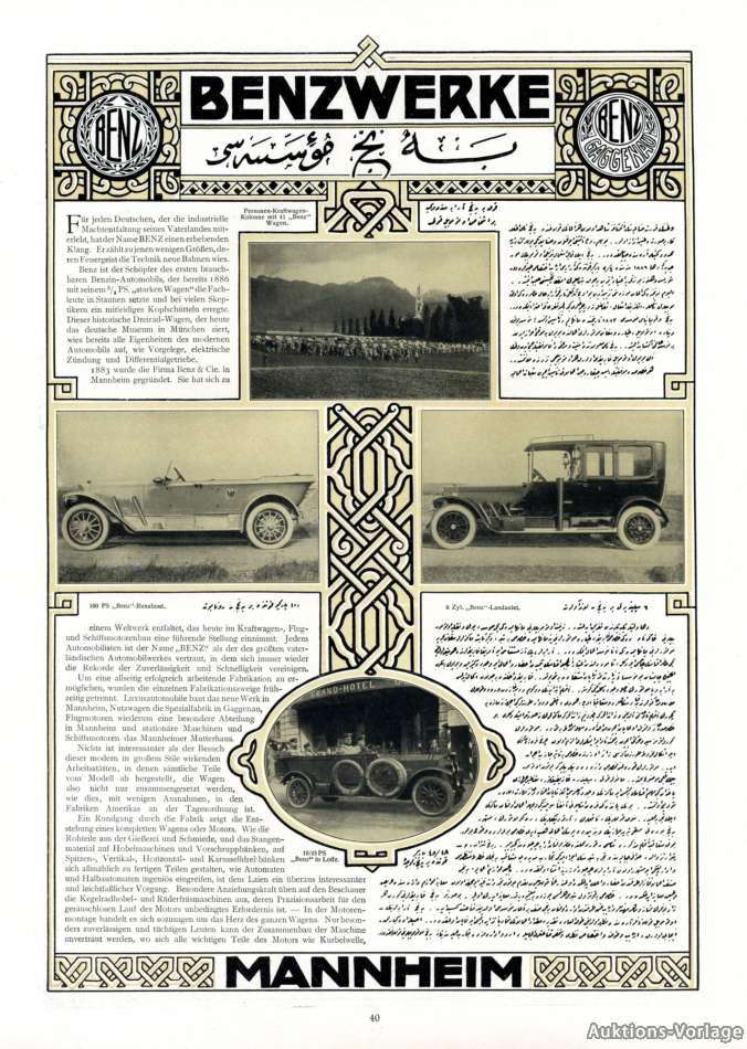 benz automobile xxl reklame 1916 flugmotoren mannheim gaggenau mercedes werbung ebay. Black Bedroom Furniture Sets. Home Design Ideas